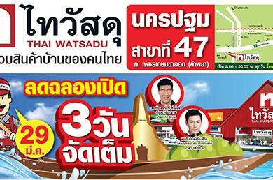 ฉลองปีใหม่ไทย ไทวัสดุจัดยิ่งใหญ่ เปิดสาขานครปฐม แห่งที่ 47 พบกิจกรรมและโปรโมชั่นสุดพิเศษ!! 29 มี.ค.นี้ 15 -