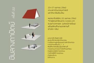 ชิมลางสถาปัตย์ ครั้งที่ 22 12 - ข่าวประชาสัมพันธ์ - PR News