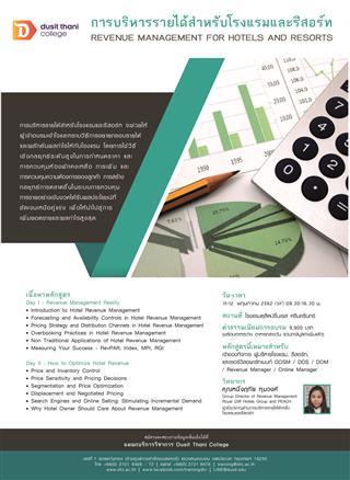 นักบริหารรายได้มืออาชีพ Revenue Management Certificate Program 13 -