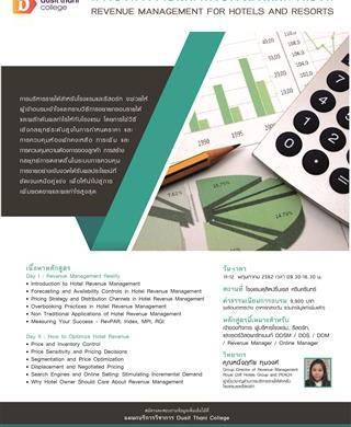 นักบริหารรายได้มืออาชีพ Revenue Management Certificate Program 15 -