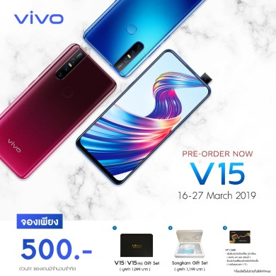 Vivo V15 กำลังจะเปิด Pre-Order เพียง 500 เท่านั้น!!! ในราคา 10,999 บาท 14 -