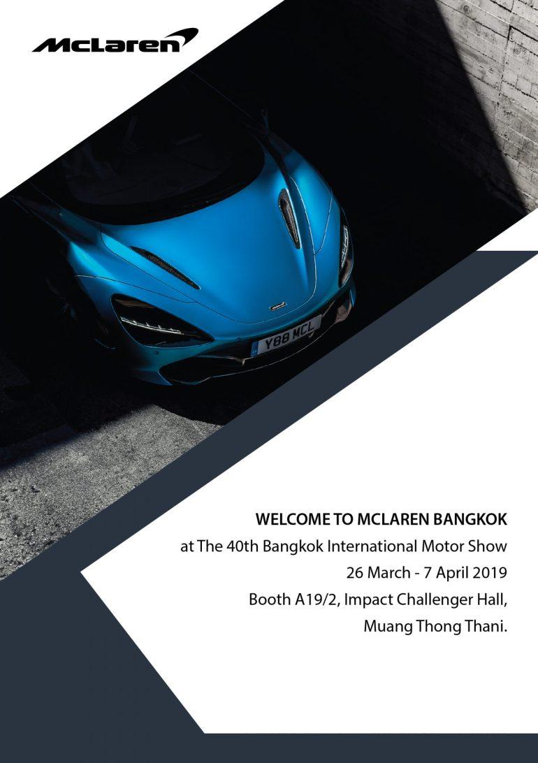 """นิช คาร์ กรุ๊ป เผยโฉม """"แมคลาเรน 720เอส สไปเดอร์"""" (McLaren 720S Spider) ครั้งแรกในไทย ในมอเตอร์โชว์ ครั้งที่ 40 13 -"""