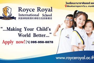 โรงเรียนนานาชาติรอยส์ รอยัล เปิดรับสมัครนักเรียนใหม่ประจำปี 2019 - 2020 4 -