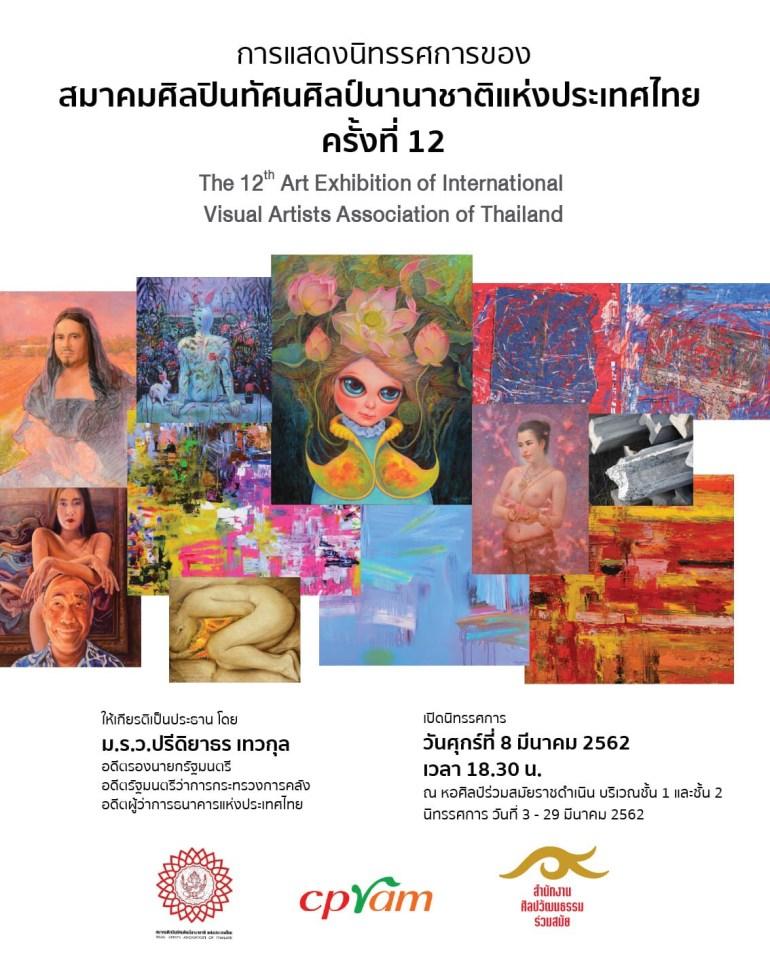 นิทรรศการศิลปกรรม สมาคมศิลปินทัศนศิลป์นานาชาติ แห่งประเทศไทย ครั้งที่ 12 13 -