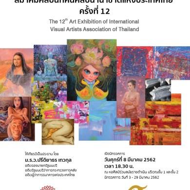 นิทรรศการศิลปกรรม สมาคมศิลปินทัศนศิลป์นานาชาติ แห่งประเทศไทย ครั้งที่ 12 29 -