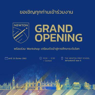 ขอเชิญทุกท่านร่วมงาน Grand Opening ของสถาบัน The Newton Prep สุด Exclusive พร้อมสำหรับอนาคตเพื่อก้าวสู่ความเป็นเลิศของการศึกษาระดับโลก 14 -