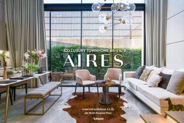 AIRES RAMA9 รีวิว Luxury Townhome 3.5 ชั้น + Rooftop ออกแบบสวย ย่านพระราม9 (ใกล้ รพ.สมิติเวช) 5 - Issaya Siam Club