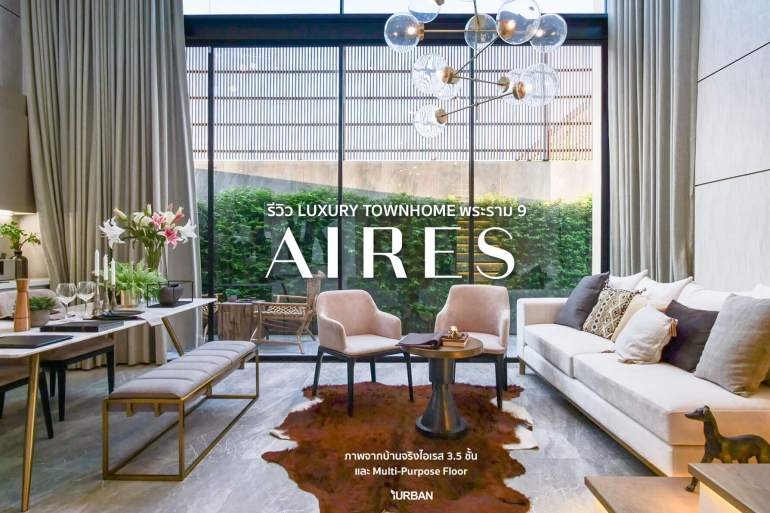 AIRES RAMA9 รีวิว Luxury Townhome 3.5 ชั้น + Rooftop ออกแบบสวย ย่านพระราม9 (ใกล้ รพ.สมิติเวช) 13 - ทาวน์โฮม
