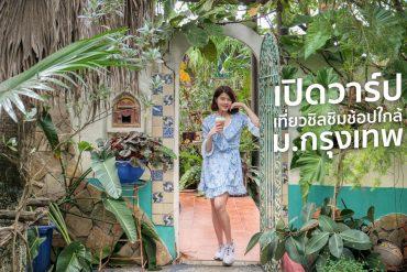 1 Day Trip ม.กรุงเทพ เที่ยวเล่นใช้ชีวิตหลังเลิกเรียน แถวนี้มีอะไรน่าสนใจ? 6 - Issaya Siam Club