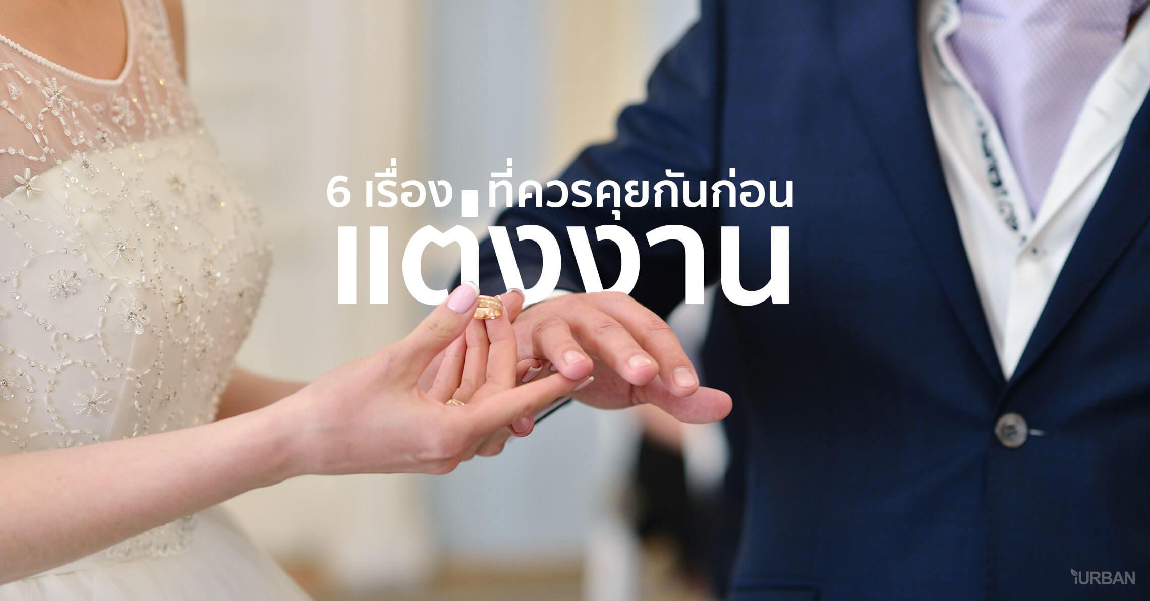 6 เรื่องที่คู่รักควรคุยกันก่อนแต่งงานเพื่อรักที่ยาวนาน ระหว่างทางไม่โดนเท 13 - AP (Thailand) - เอพี (ไทยแลนด์)