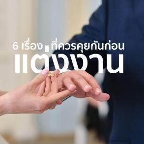 6 เรื่องที่คู่รักควรคุยกันก่อนแต่งงานเพื่อรักที่ยาวนาน ระหว่างทางไม่โดนเท 21 - AP (Thailand) - เอพี (ไทยแลนด์)