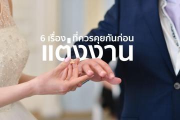 6 เรื่องที่คู่รักควรคุยกันก่อนแต่งงานเพื่อรักที่ยาวนาน ระหว่างทางไม่โดนเท 20 - AP (Thailand) - เอพี (ไทยแลนด์)