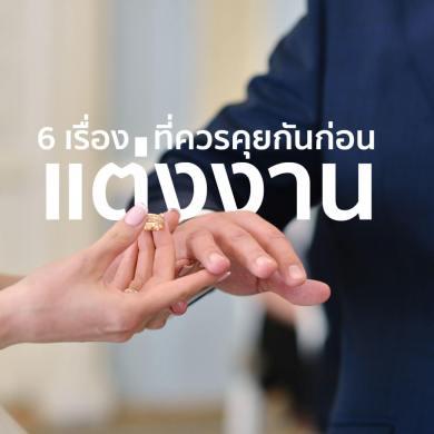 6 เรื่องที่คู่รักควรคุยกันก่อนแต่งงานเพื่อรักที่ยาวนาน ระหว่างทางไม่โดนเท 104 - AP (Thailand) - เอพี (ไทยแลนด์)