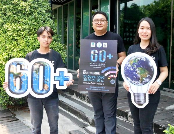 """""""อำพลฟูดส์"""" ร่วมรณรงค์ปิดไฟให้โลกพัก ในกิจกรรม 60+ Earth Hour 2019 13 -"""