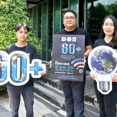 """""""อำพลฟูดส์"""" ร่วมรณรงค์ปิดไฟให้โลกพัก ในกิจกรรม 60+ Earth Hour 2019 15 -"""