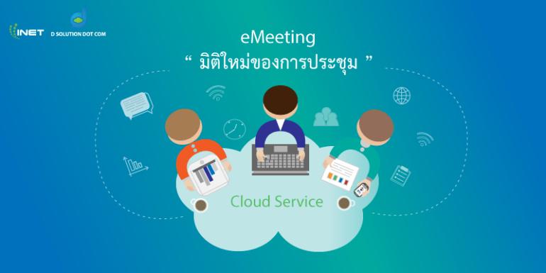 """eMeeting """"มิติใหม่ของการประชุม"""" 13 -"""