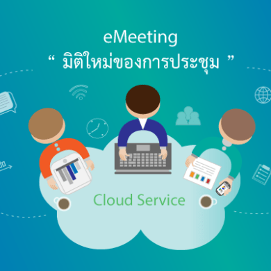 """eMeeting """"มิติใหม่ของการประชุม"""" 15 -"""
