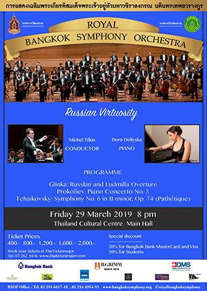 คอนเสิร์ต Russian Virtuosity 13 -
