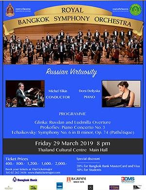 คอนเสิร์ต Russian Virtuosity 14 -