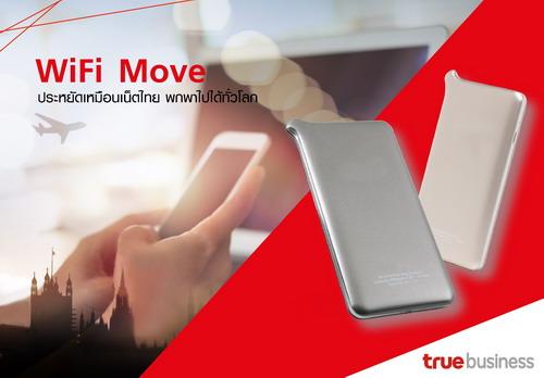 """ทรูบิสิเนส เปิดบริการ """"WiFi Move"""" ท่องเน็ตเร็วแรงสุดคุ้มได้กว่า 89 ประเทศทั่วโลกด้วย WiFi Hotspot แบบพกพา รายแรกในไทย สำหรับลูกค้าองค์กร 13 -"""