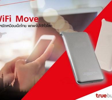 """ทรูบิสิเนส เปิดบริการ """"WiFi Move"""" ท่องเน็ตเร็วแรงสุดคุ้มได้กว่า 89 ประเทศทั่วโลกด้วย WiFi Hotspot แบบพกพา รายแรกในไทย สำหรับลูกค้าองค์กร 15 -"""