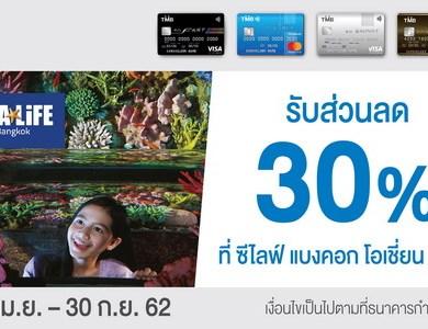 บัตรเครดิตทีเอ็มบี ชวนเที่ยวปิดเทอมที่ SEA LIFE Bangkok Ocean World 16 -
