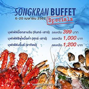 โปรโมชั่นบุฟเฟ่ต์สงกรานต์ ร้านอาหารอเทลิเย่ โรงแรมพูลแมน กรุงเทพฯ แกรนด์ สุขุมวิท 13 -
