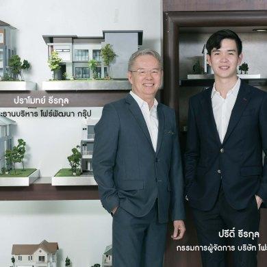 'โฟร์พัฒนา' เปิดตัว Creative Living x ProFrame ครั้งแรก นวัตกรรมบ้านโครงสร้างเหล็ก ProFrame ในเมืองไทย 16 -