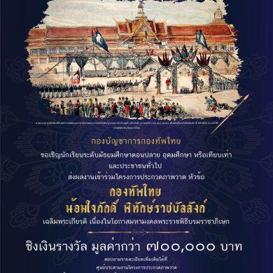 """เชิญชวนเข้าร่วมการประกวดวาดภาพเฉลิมพระเกียรติหัวข้อ """"กองทัพไทย น้อมใจภักดิ์ พิทักษ์ราชบัลลังก์"""" 15 -"""