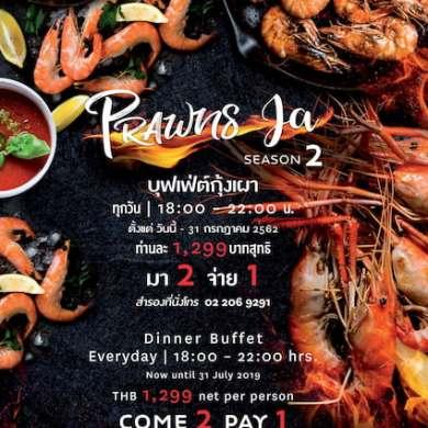 บุฟเฟ่ต์กุ้งเผา Prawns Ja Season 2 ร้านอาหารเดอะสแควร์ โรงแรมโนโวเทล กรุงเทพ ฟีนิกซ์ สีลม 16 -