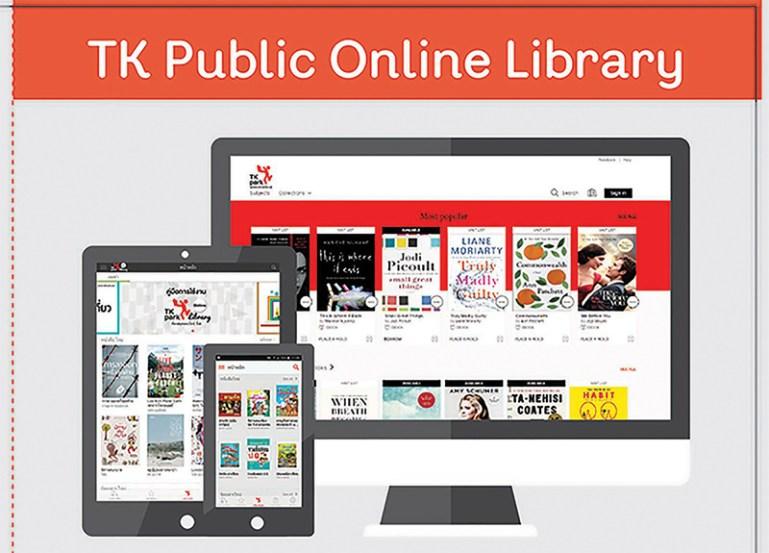 "TK park เสริมแกร่งให้ห้องสมุดออนไลน์ ""TK Public Online Library"" 13 - books"