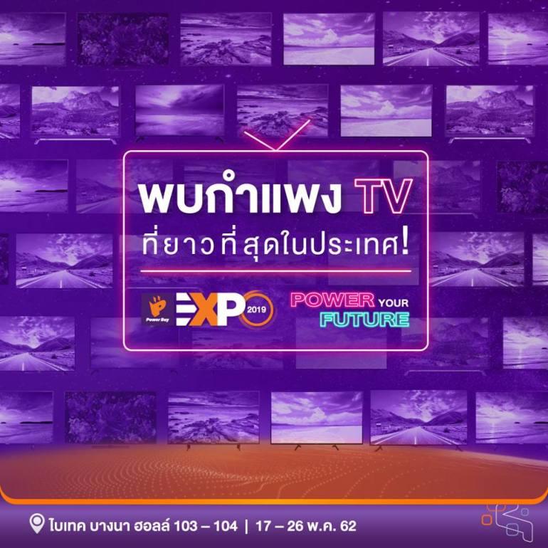 Power Buy Expo'19 จัดทัพรวมเทคโนโลยีทีวีสุดล้ำ ในรูปแบบ TV Wall ที่ยาวและอลังการที่สุดในประเทศ 13 -