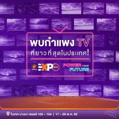 Power Buy Expo'19 จัดทัพรวมเทคโนโลยีทีวีสุดล้ำ ในรูปแบบ TV Wall ที่ยาวและอลังการที่สุดในประเทศ 14 -
