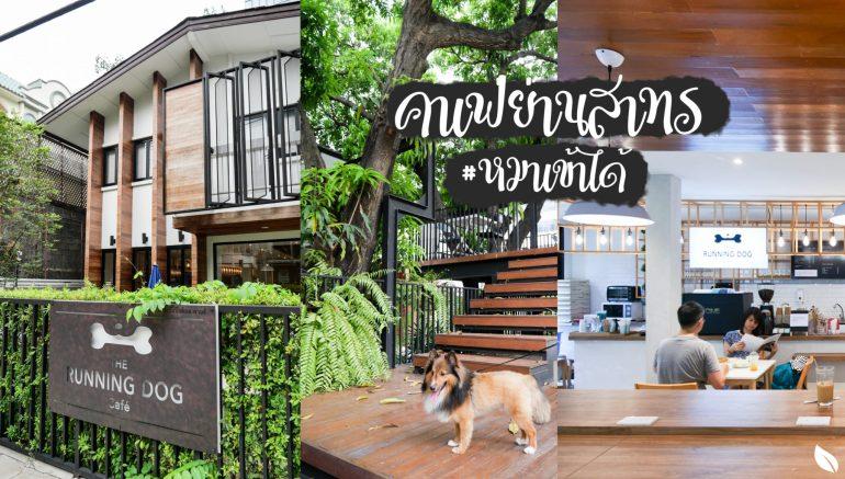 The Running Dog Cafe ร้านกาแฟ #หมาเข้าได้ สไตล์สถาปนิก ย่านสาทร 13 - cafe