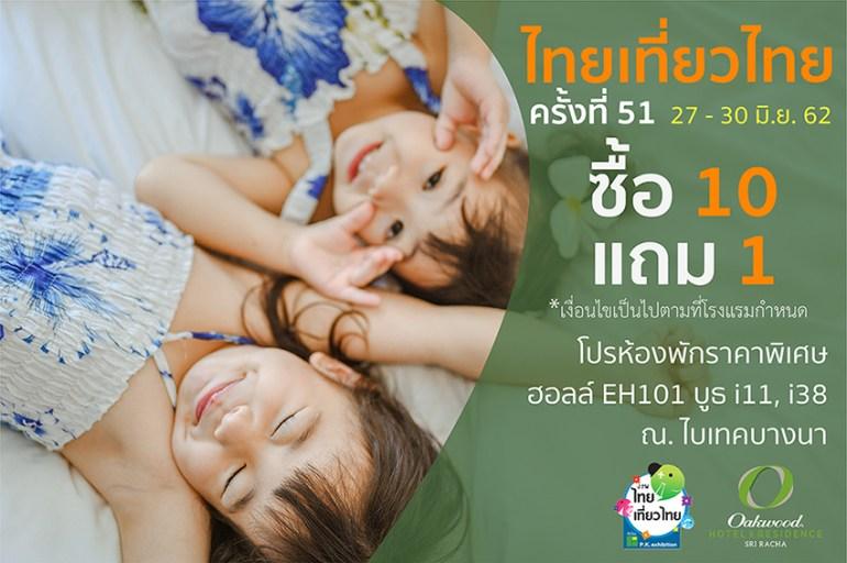 """โอ๊ควู๊ดฯ ศรีราชา ส่งดีลสุดคุ้ม! """"ซื้อ Voucher 10 ใบ ฟรี 1 ใบ"""" ร่วมงานไทยเที่ยวไทย ครั้งที่ 51 13 -"""