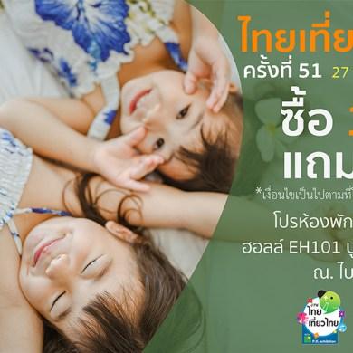 """โอ๊ควู๊ดฯ ศรีราชา ส่งดีลสุดคุ้ม! """"ซื้อ Voucher 10 ใบ ฟรี 1 ใบ"""" ร่วมงานไทยเที่ยวไทย ครั้งที่ 51 14 -"""