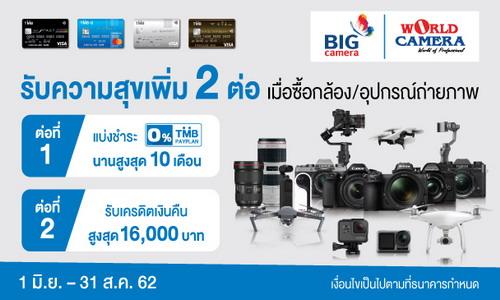 บัตรเครดิตทีเอ็มบี เอาใจคนรักการถ่ายภาพ รับสิทธิพิเศษ 2 ต่อเมื่อซื้อกล้อง หรืออุปกรณ์ถ่ายภาพที่ร้าน BIG Camera และ World Camera ทุกสาขาที่ร่วมรายการ 13 -