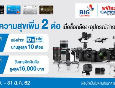 บัตรเครดิตทีเอ็มบี เอาใจคนรักการถ่ายภาพ รับสิทธิพิเศษ 2 ต่อเมื่อซื้อกล้อง หรืออุปกรณ์ถ่ายภาพที่ร้าน BIG Camera และ World Camera ทุกสาขาที่ร่วมรายการ 16 -