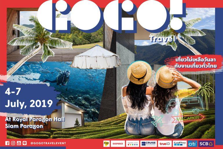 """สายเที่ยว ห้ามพลาด กับงาน """"GOGO Travel เที่ยวทั่วไทย ครั้งที่ 1"""" งานท่องเที่ยวใจกลางเมืองสุดชิค ที่คนรุ่นใหม่พลาดแล้วจะเสียใจแน่นอน!! 13 -"""