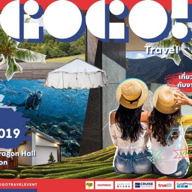 """สายเที่ยว ห้ามพลาด กับงาน """"GOGO Travel เที่ยวทั่วไทย ครั้งที่ 1"""" งานท่องเที่ยวใจกลางเมืองสุดชิค ที่คนรุ่นใหม่พลาดแล้วจะเสียใจแน่นอน!! 14 -"""