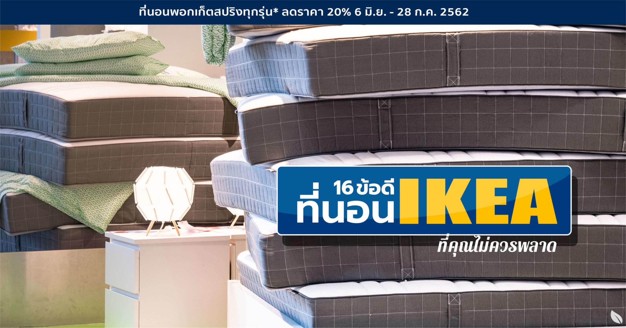 """16 เหตุผลว่าทำไมเราถึงอยากแนะนำให้คุณใช้ """"ที่นอน IKEA"""" 13 - Bedroom"""