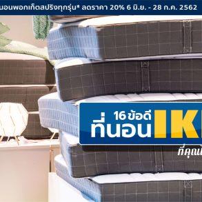 """16 เหตุผลว่าทำไมเราถึงอยากแนะนำให้คุณใช้ """"ที่นอน IKEA"""" 180 - Bedroom"""