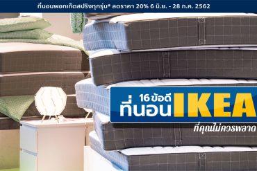 """16 เหตุผลว่าทำไมเราถึงอยากแนะนำให้คุณใช้ """"ที่นอน IKEA"""" 6 - Bedroom"""