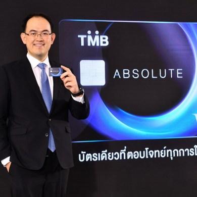 ทีเอ็มบี เปิดตัวบัตรเครดิตใหม่ TMB ABSOLUTE เจาะลูกค้าระดับบน 14 -