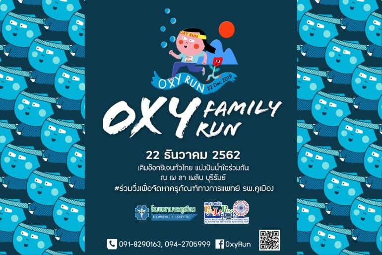 งานวิ่งการกุศล Oxy Family Run 2019 12 -