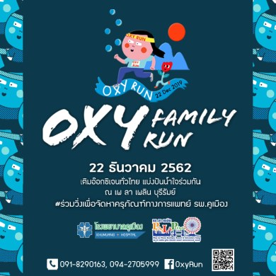 งานวิ่งการกุศล Oxy Family Run 2019 19 -