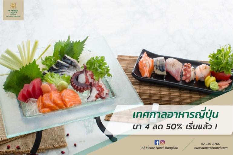 ขยายโปรฯ ถึง 31 กรกฎาคมนี้ กับบุฟเฟ่ต์อาหารญี่ปุ่น มา 4 จ่าย 2 โรงแรมอัล มีรอซ (Al Meroz) 13 -