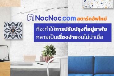 ของพร้อม ช่างพร้อม เมื่อ NocNoc.com พร้อมให้การทำบ้านจบได้บนหน้าจอ 23 - The Cover