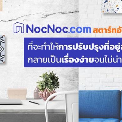 ของพร้อม ช่างพร้อม เมื่อ NocNoc.com พร้อมให้การทำบ้านจบได้บนหน้าจอ 20 - NocNoc.com