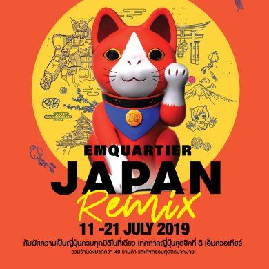 """ดิ เอ็มควอเทียร์ จัดงานเทศกาลญี่ปุ่นสุดชิค """"เอ็มควอเทียร์ เจแปน รีมิกซ์"""" สัมผัสความเป็นญี่ปุ่นครบทุกมิติในที่เดียว 16 -"""